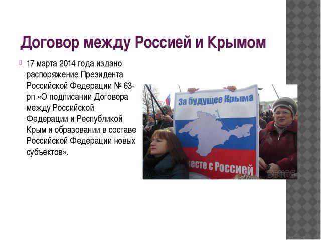 Договор между Россией и Крымом 17 марта 2014 года издано распоряжение Президе...