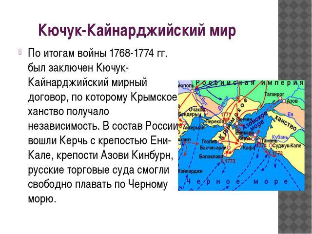Кючук-Кайнарджийский мир По итогам войны 1768-1774 гг. был заключен Кючук- Ка...