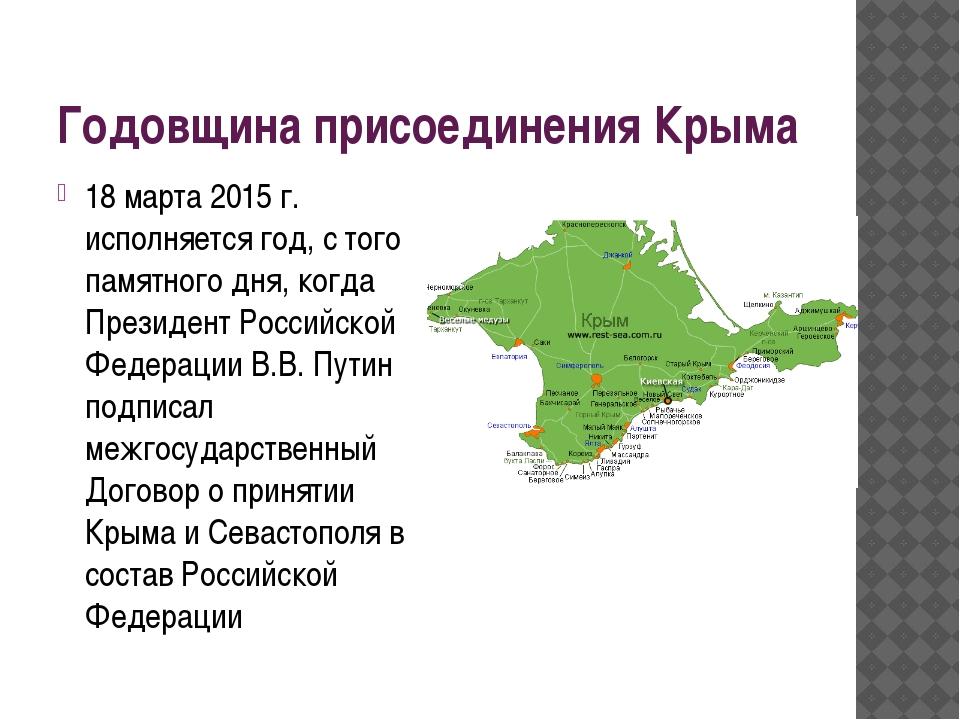 Годовщина присоединения Крыма 18 марта 2015 г. исполняется год, с того памятн...