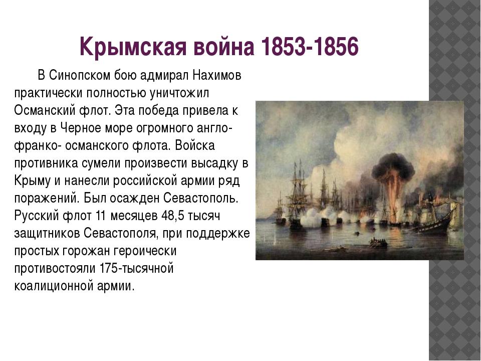 Крымская война 1853-1856 В Синопском бою адмирал Нахимов практически полность...