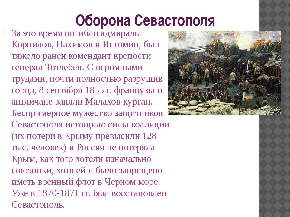 Оборона Севастополя За это время погибли адмиралы Корнилов, Нахимов и Истомин...