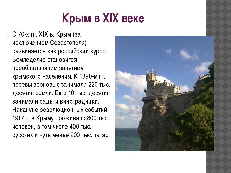 Крым в XIX веке С 70-х гг. XIX в. Крым (за исключением Севастополя) развивает...