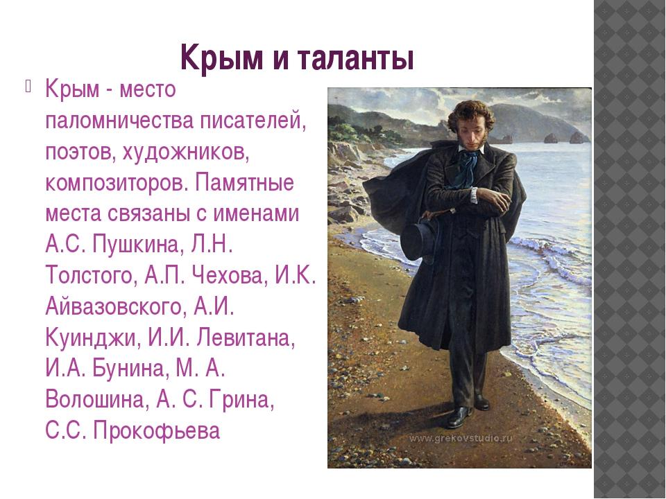 Крым и таланты Крым - место паломничества писателей, поэтов, художников, комп...