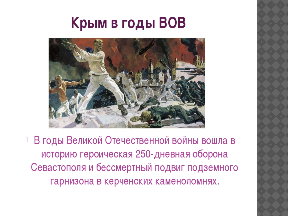 Крым в годы ВОВ В годы Великой Отечественной войны вошла в историю героическа...