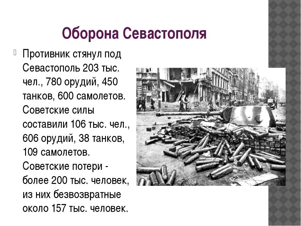 Оборона Севастополя Противник стянул под Севастополь 203 тыс. чел., 780 оруди...