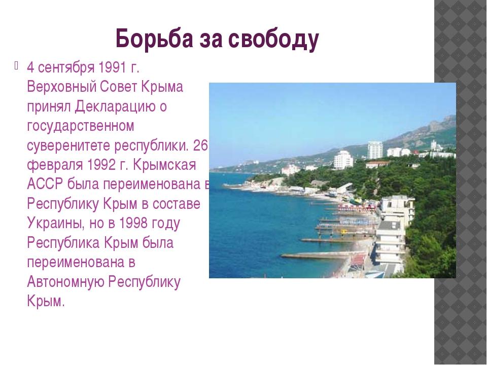 Борьба за свободу 4 сентября 1991 г. Верховный Совет Крыма принял Декларацию...