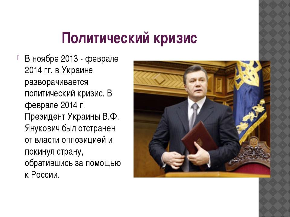 Политический кризис В ноябре 2013 - феврале 2014 гг. в Украине разворачиваетс...