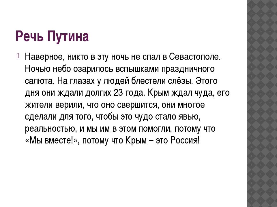 Речь Путина Наверное, никто в эту ночь не спал в Севастополе. Ночью небо озар...