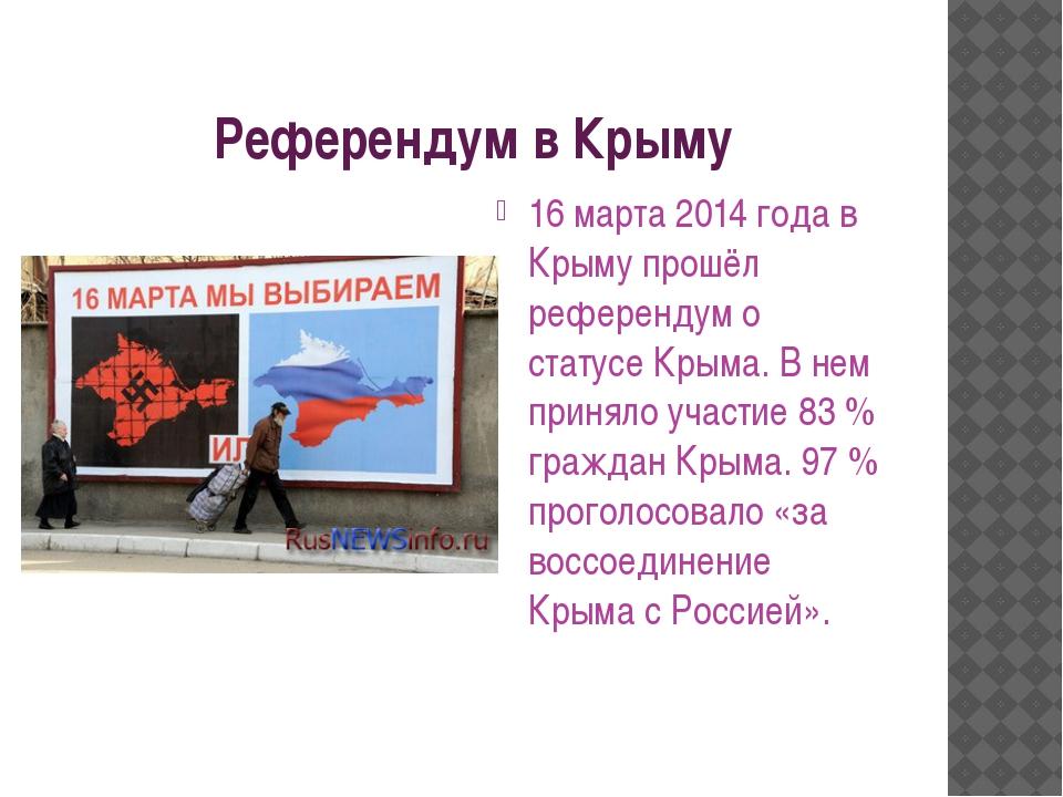 Референдум в Крыму 16 марта 2014 года в Крыму прошёл референдум о статусе Кры...