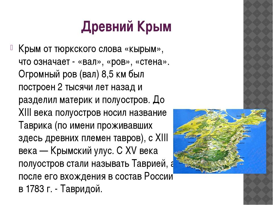 Древний Крым Крым от тюркского слова «кырым», что означает - «вал», «ров», «с...