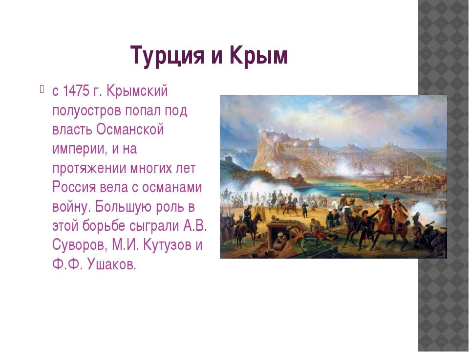 Турция и Крым с 1475 г. Крымский полуостров попал под власть Османской импери...