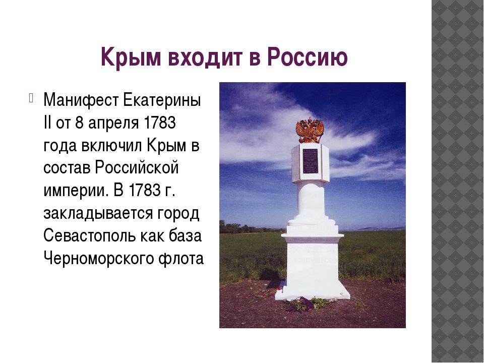Крым входит в Россию Манифест Екатерины II от 8 апреля 1783 года включил Крым...