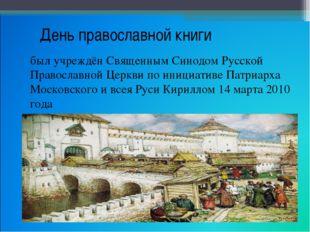 День православной книги был учреждён Священным Синодом Русской Православной
