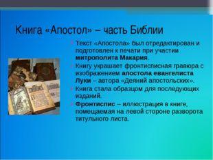 Книга «Апостол» – часть Библии Текст «Апостола» был отредактирован и подготов