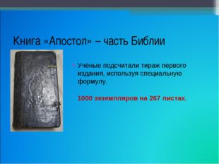 Книга «Апостол» – часть Библии Учёные подсчитали тираж первого издания, испол