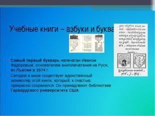 Учебные книги – азбуки и буквари Самый первый букварь напечатан Иваном Фёдоро