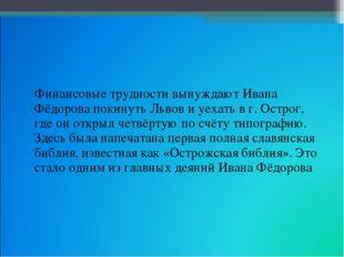 Финансовые трудности вынуждают Ивана Фёдорова покинуть Львов и уехать в г. О