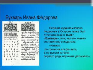 Букварь Ивана Фёдорова Первым изданием Ивана Фёдорова в Остроге также был от
