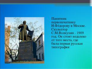 Памятник первопечатнику И.Фёдорову в Москве. Скульптор С.М.Волнухин . 1909 г
