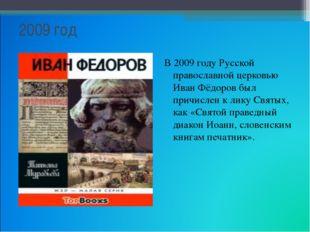 2009 год В 2009 году Русской православной церковью Иван Фёдоров был причислен
