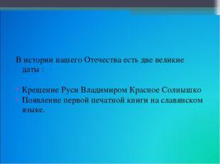 В истории нашего Отечества есть две великие даты : Крещение Руси Владимиром К
