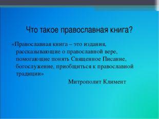 Что такое православная книга? «Православная книга – это издания, рассказывающ