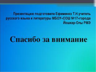 Презентацию подготовила Ефименко Т.Н.учитель русского языка и литературы МБОУ