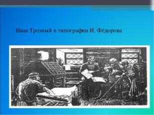 Иван Грозный в типографии И. Фёдорова