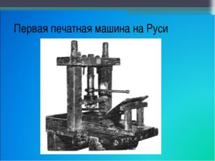 Первая печатная машина на Руси
