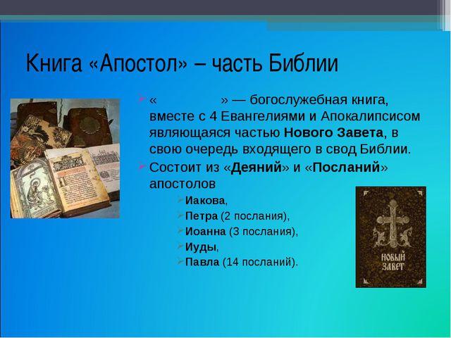 Книга «Апостол» – часть Библии «Апо́стол» — богослужебная книга, вместе с 4 Е...