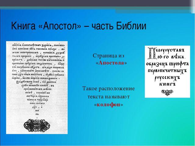 Книга «Апостол» – часть Библии Страница из «Апостола» Такое расположение текс...