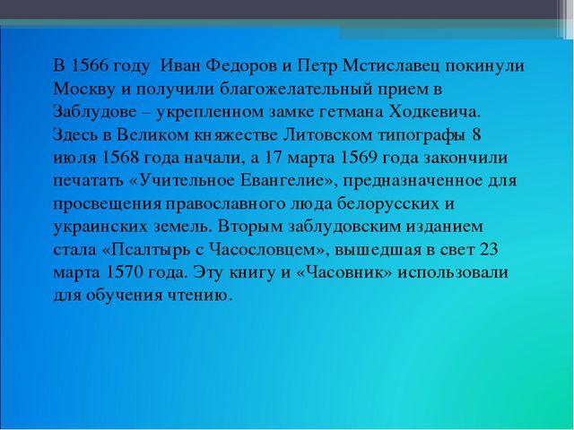 В 1566 году Иван Федоров и Петр Мстиславец покинули Москву и получили благоже...