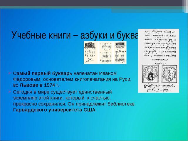 Учебные книги – азбуки и буквари Самый первый букварь напечатан Иваном Фёдоро...