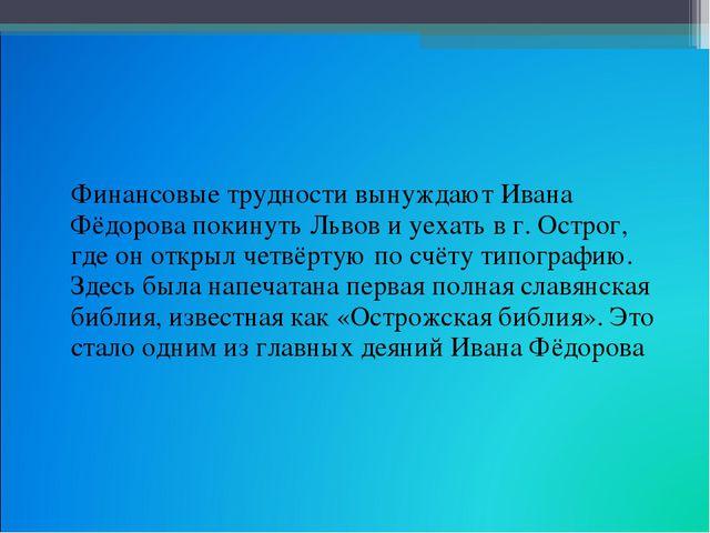 Финансовые трудности вынуждают Ивана Фёдорова покинуть Львов и уехать в г. О...