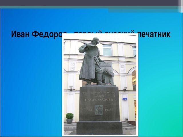 Иван Федоров - первый русский печатник
