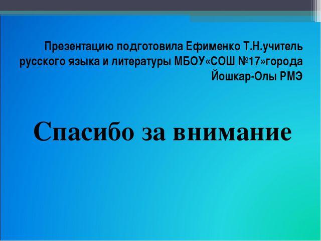 Презентацию подготовила Ефименко Т.Н.учитель русского языка и литературы МБОУ...
