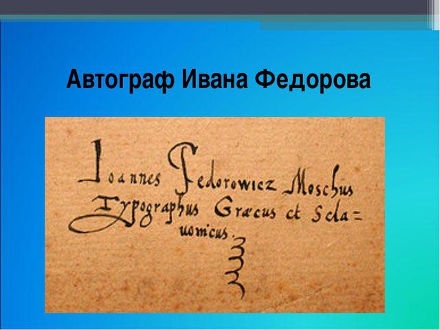 Автограф Ивана Федорова