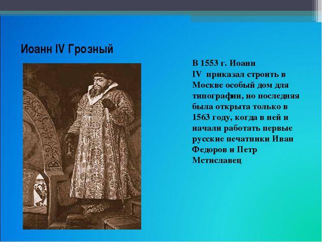 Иоанн IV Грозный В 1553 г.Иоанн IVприказал строить в Москве особый дом для...