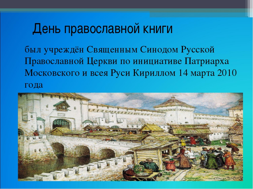 День православной книги был учреждён Священным Синодом Русской Православной...