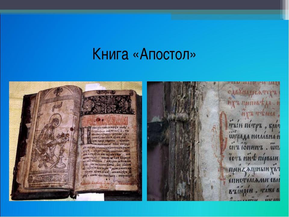 Книга «Апостол»