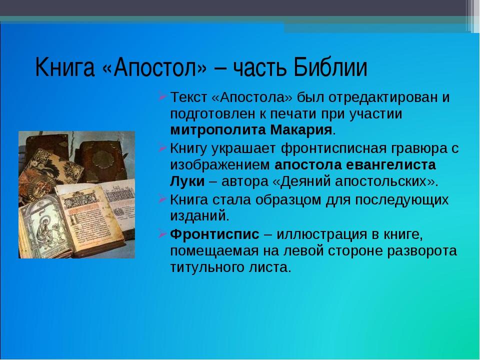 Книга «Апостол» – часть Библии Текст «Апостола» был отредактирован и подготов...