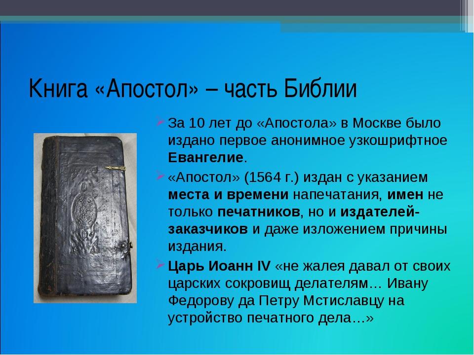 Книга «Апостол» – часть Библии За 10 лет до «Апостола» в Москве было издано п...