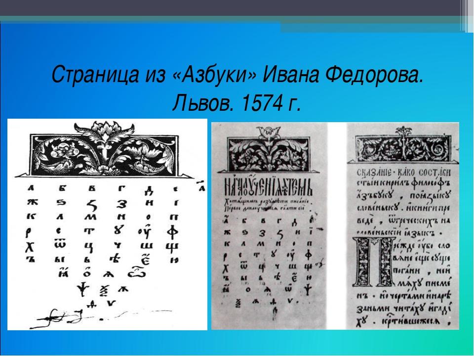 Страница из «Азбуки» Ивана Федорова. Львов. 1574 г.