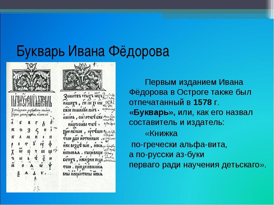 Букварь Ивана Фёдорова Первым изданием Ивана Фёдорова в Остроге также был от...