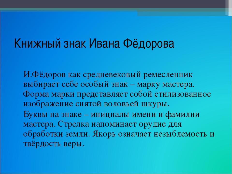 Книжный знак Ивана Фёдорова И.Фёдоров как средневековый ремесленник выбирает...