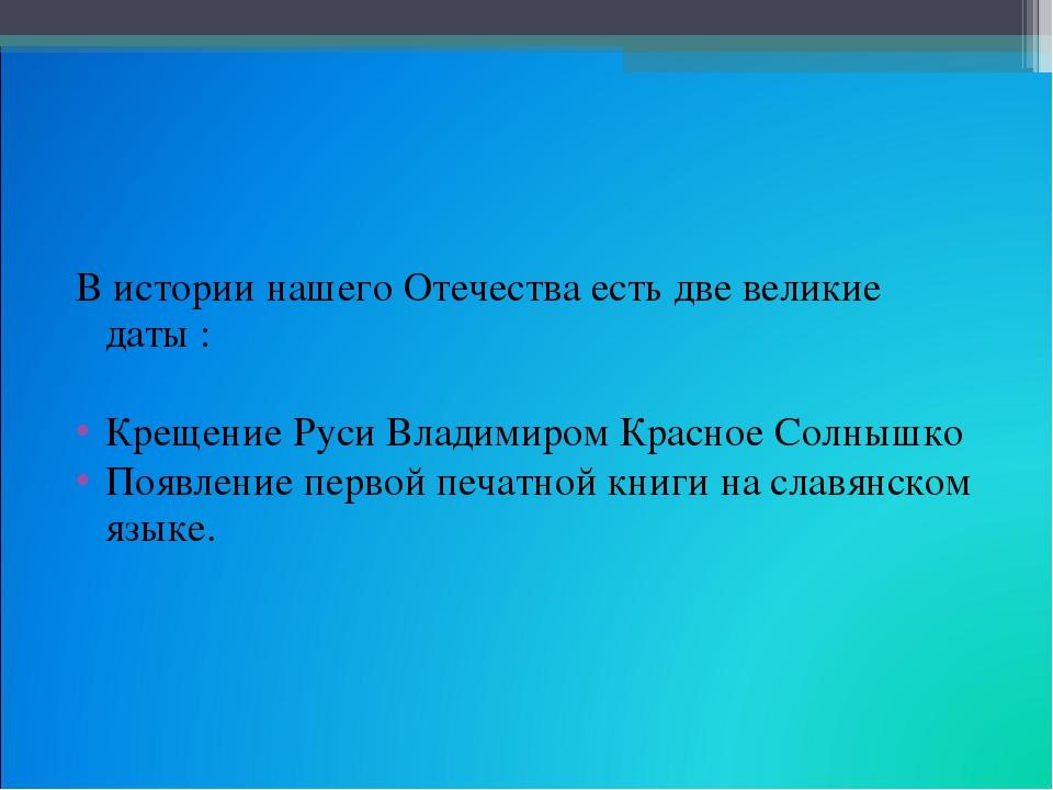 В истории нашего Отечества есть две великие даты : Крещение Руси Владимиром К...