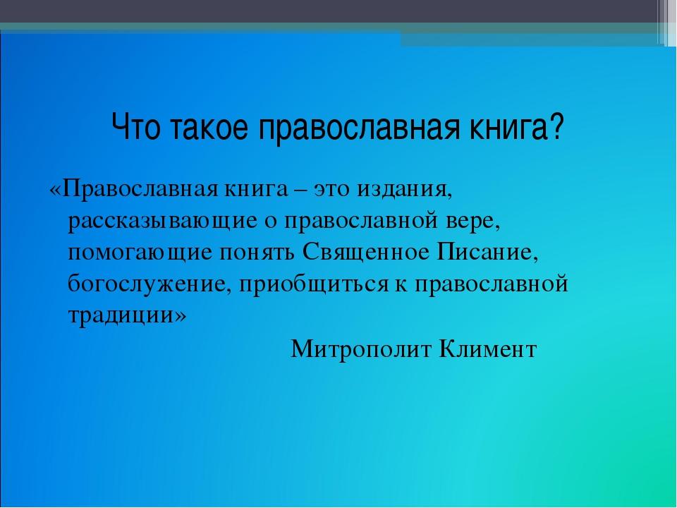 Что такое православная книга? «Православная книга – это издания, рассказывающ...