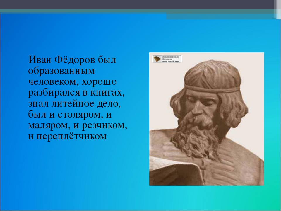 Иван Фёдоров был образованным человеком, хорошо разбирался в книгах, знал ли...