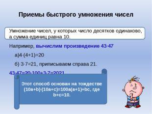 Приемы быстрого умножения чисел Умножение чисел, у которых число десятков од