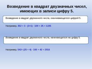 Возведение в квадрат двузначных чисел, имеющих в записи цифру 5. Возведение